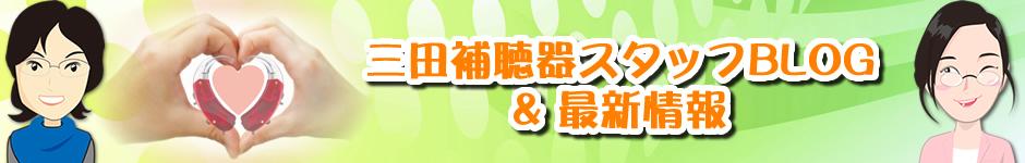 三田補聴器コスモス・スタッフのblog