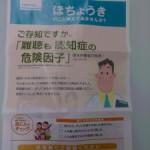 三田補聴器コスモスの今月のチラシ
