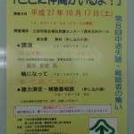 三田補聴器コスモス 第8回中途失聴・難聴者の集い
