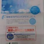 三田補聴器コスモス 10月のチラシ