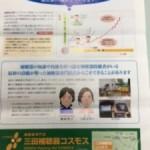 三田補聴器コスモス 水曜日のチラシ