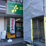 三田補聴器コスモス通常営業しております。店舗前の仮設階段が撤去されました。