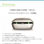 フォナックより充電式補聴器が販売となりました。