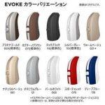 補聴器はきれいな色で見てもらうという選択